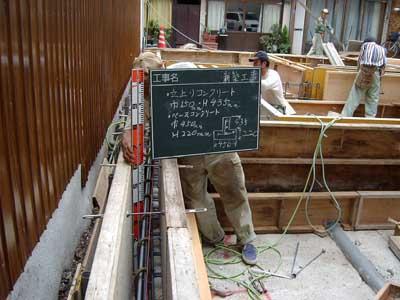 家建て替えの基礎工事 コンクリート立ち上がり高さ